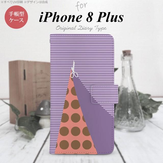 手帳型 ケース  スマホ カバー iPhone8Plus アイフォン はさみ パープル nk-004s-ip8p-dr1343