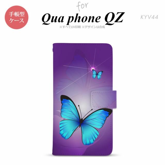 KYV44 Qua phone QZ 手帳型 スマホ ケース カバー バタフライ・蝶(B) 紫 nk-004s-kyv44-dr213
