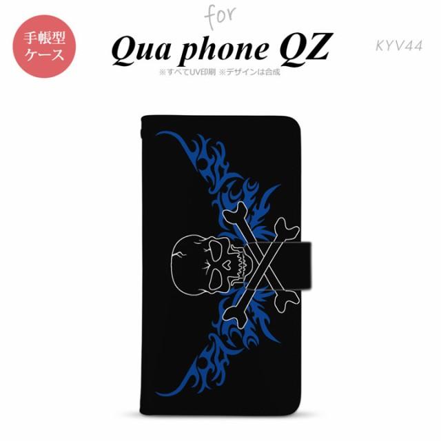 KYV44 Qua phone QZ 手帳型 スマホ ケース カバー ドクロ黒横 青 nk-004s-kyv44-dr875