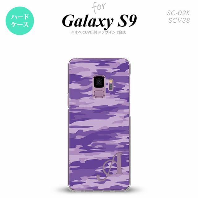 Galaxy S9 ギャラクシー エスナイン SC-02K SCV38 専用 スマホケース カバー ハードケース 迷彩B 紫 イニシャル 対応