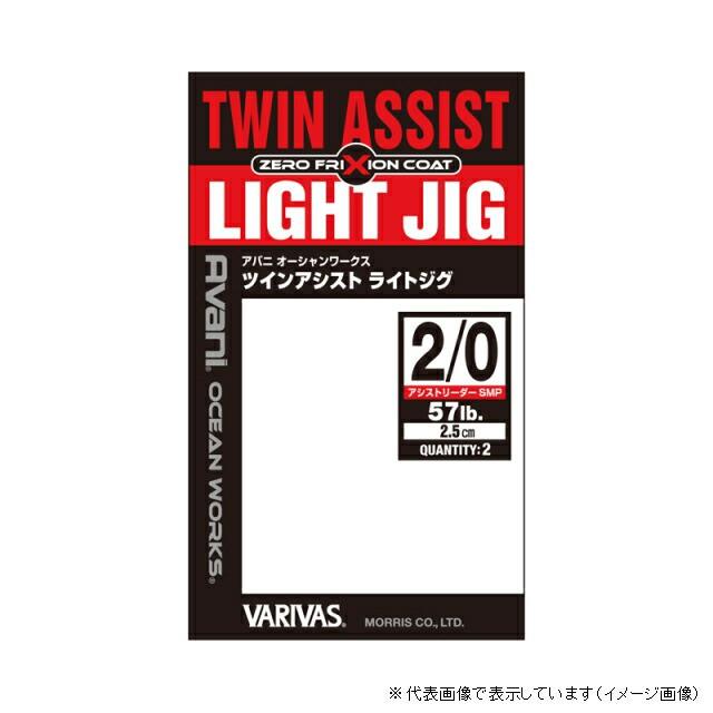 モーリス ツインアシスト ライトジグ #1/0 2.5cm