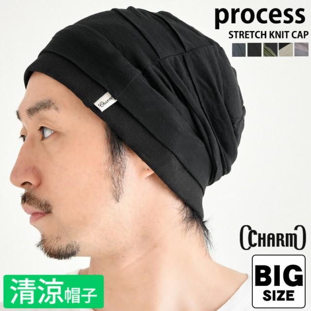 サマーニット帽 帽子 医療用帽子
