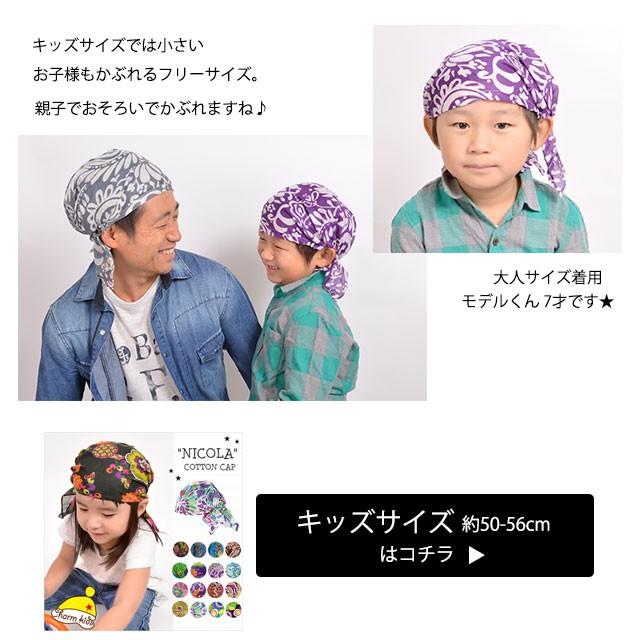 バンダナ帽子 医療用帽子 ナイトキャップ カジュアルボックス