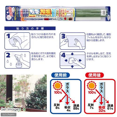 明和グラビア 透明遮熱窓貼りシート(省エネタイプ) 46cm丈X90cm巻