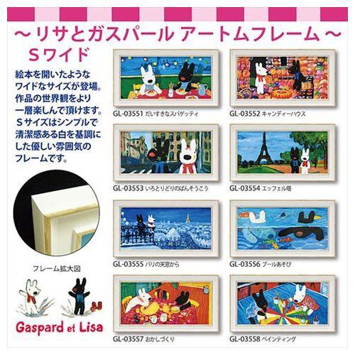 【取寄品】リサとガスパール[フレンチ アート 額付ポスター]アート フレーム S ワイド/おかしづくり
