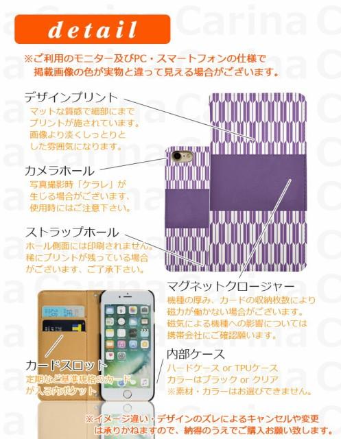 スマホケース 402SH/Y!mobile ワイモバイル アクオス クリスタル Y AQUOS CRYSTAL Y 402SH 手帳型スマホケース 矢絣 bn289 横開き (
