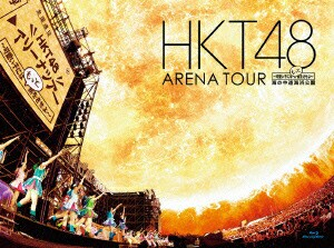 【中古】【ブルーレイ】HKT48/HKT48 アリーナツアー~可愛い子にはもっと旅をさせよ~ 海の中道海浜公園 HKT-D0010