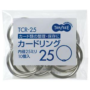 5000円以上送料無料 (まとめ) TANOSEE カードリング 内径25mm 1パック(10個) 【×20セット】 生活用品・インテリア・雑貨 文具・オフ