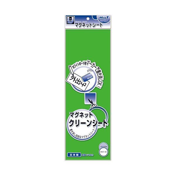 5000円以上送料無料 (まとめ) マグエックス マグネットクリーンシート 300×100×0.8mm 緑 MSK-08G 1枚 【×20セット】 生活用品・インテ