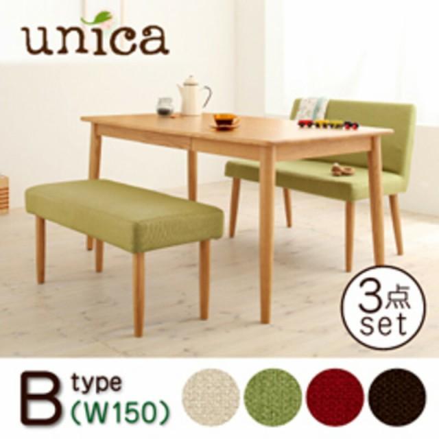 天然木タモ無垢材 カバーリングダイニング unica ユニカ 3点セット(テーブル+ソファベンチ1脚+ベンチ1脚) W150 ベンチカラー×ソファベ