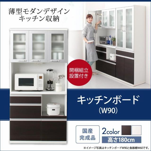 開梱設置付 奥行41cmの薄型モダンデザインキッチン収納 Sfida スフィーダ キッチンボード 幅90 カラー ダークブラウン