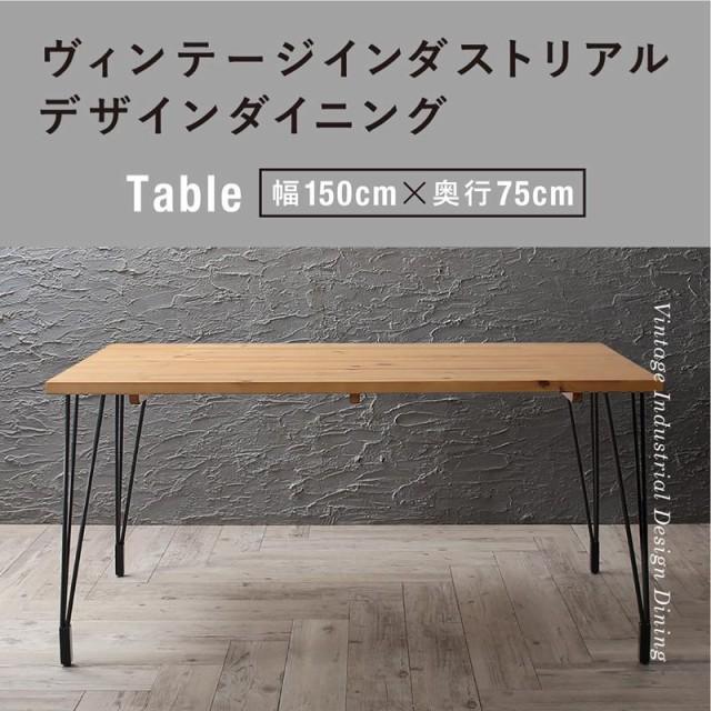 ヴィンテージ インダストリアルデザイン ダイニング Almont オルモント ダイニングテーブル W150 テーブルカラー ナチュラル
