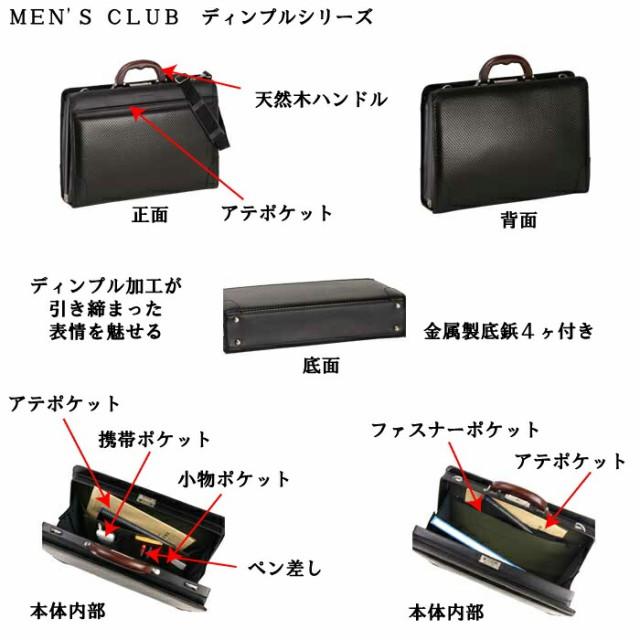 メンズ/ビジネスバック/ディンプル加工のダレスバッグ