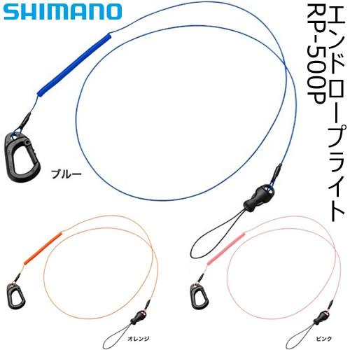 シマノ エンドロープ ライト RP-500P (尻手ロープ)