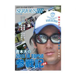 つり人社 青木大介 シリアス3 2013 JB TOP50 参戦記 後編 《DVD》