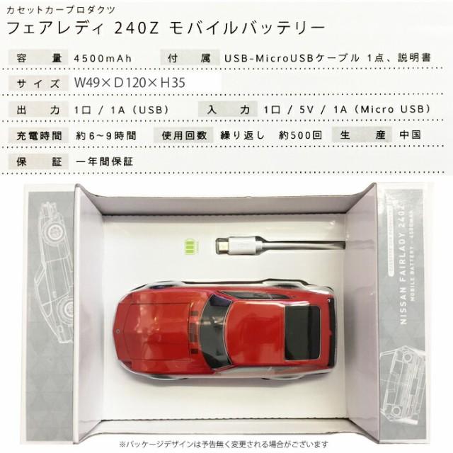 車型バッテリー