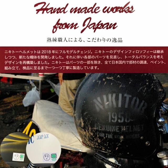 NIKITOR/バイク用ヘルメット