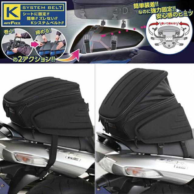 バイク用ツーリングバッグ