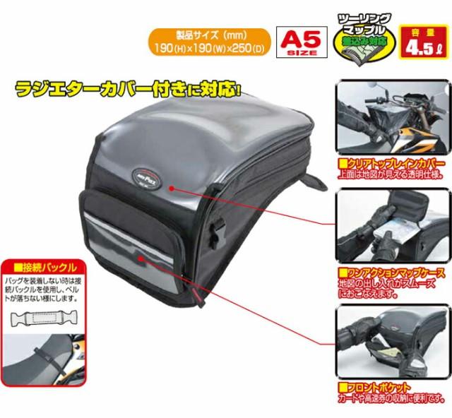オフロード車用タンクバッグ