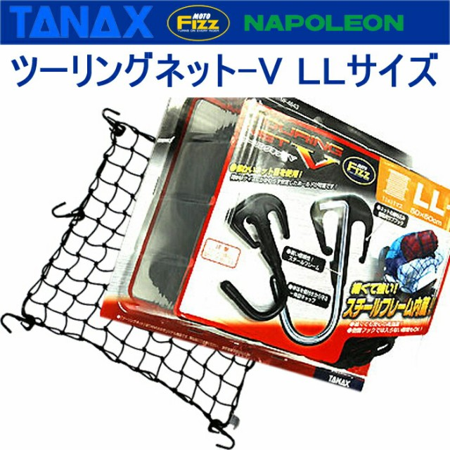 TANAX/タナックス/ツーリングネット