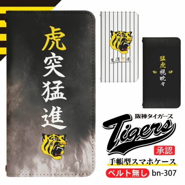 スマホケース 手帳型 Xperia XZ1 Compact SO-02K 携帯ケース SO-02K 阪神タイガース1 docomo Xperia カバー bn307