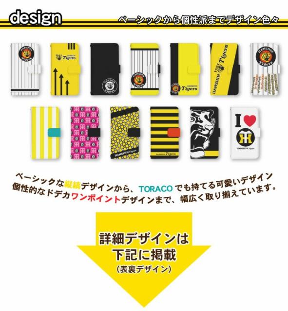 スマホケース 手帳型 AQUOS sense SHV40U 携帯ケース SHV40U 阪神タイガースTORACO UQ mobile AQUOS カバー di209