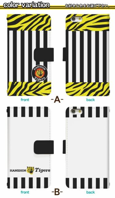 スマホケース 手帳型 BASIO2 SHV36 携帯ケース SHV36 阪神タイガース2 au AQUOS カバー di308
