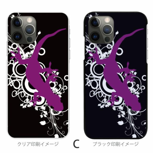 スマホケース プラ 全機種対応 トカゲ ハードケーススマホ かわいい iPhone Xperia AQUOS au sc308