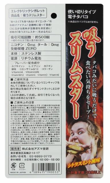 【メール便発送】日本製 Japan 新ビタミン電子タバコ 吸うスリムスター【まとめ買い2本セット】