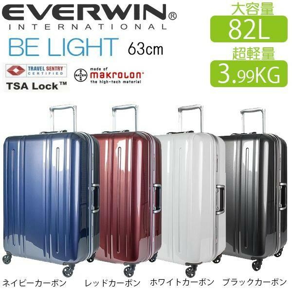 EVERWIN(エバウィン) 157センチ以内 超軽量設計 スーツケース BE LIGHT 63cm 82L 31226 ブラックカーボン