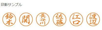 【メール便発送】シヤチハタ ネーム印 ブラック8 既製 小栗 XL-8 0573 オグリ