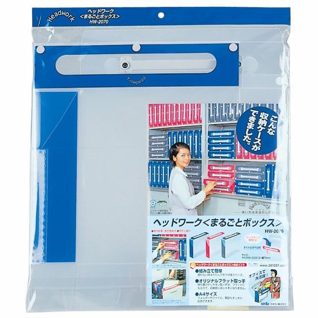 (まとめ買い)セキセイ ヘッドワーク まるごとボックス A4 ホワイトグレー HW-2070-72 〔3冊セット〕
