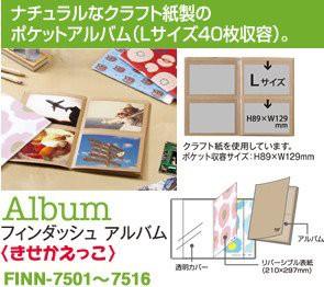 (まとめ買い)セキセイ フィンダッシュ アルバム きせかえっこ A5 Lサイズ40枚収容 リーフ FINN-7504-00 〔5冊セット〕