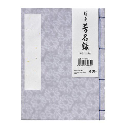 (まとめ買い)マルアイ 藤壺 芳名録 No.75PU メ-75PU 〔×5〕