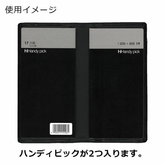 【メール便発送】ダイゴー ハンディピックカバー ラージサイズ 本革 ブラック C7053