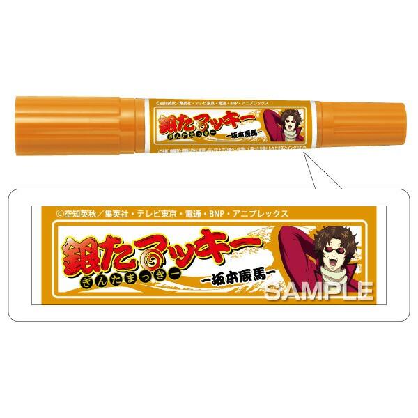 (まとめ)ヒサゴ 銀魂 マッキー 坂本辰馬 茶 HG7790 〔まとめ買い5本セット〕