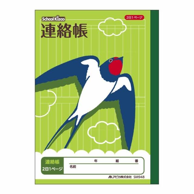 【メール便発送】アピカ スクールキッズ 学習帳 連絡帳 2日1ページ タテ書き A5 SM948