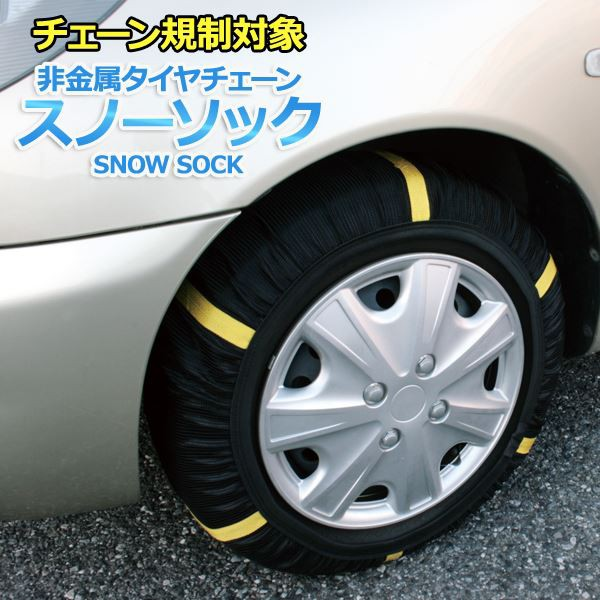 タイヤチェーン 非金属 275/35R19 6号サイズ スノーソック