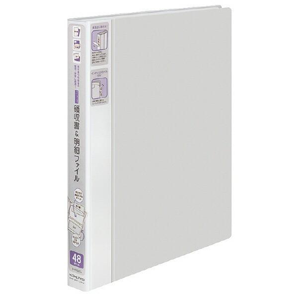 (まとめ買い)コクヨ 領収書&明細ファイル A4タテ 38ミリ グレー ラ-YR520M 〔3冊セット〕
