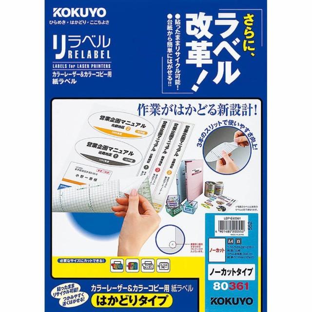 コクヨ レーザー&コピー用 紙ラベル リラベル はかどりタイプ A4 ノーカット 100枚 LBP-E80361