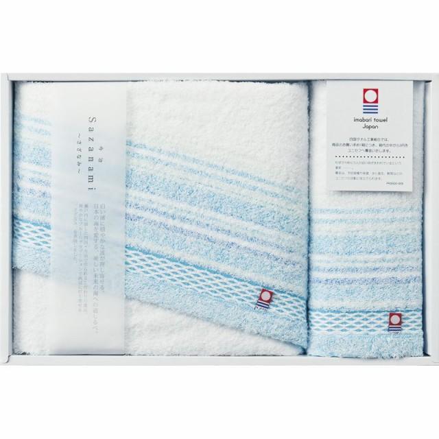 〔ギフト〕今治製タオル さざなみ バスタオル&ハンドタオル AP34300