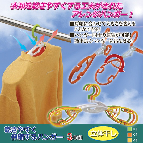 乾きやすく伸縮するハンガー/立体ハンガー 〔3本組み〕 連結可/肩幅スライド伸縮可