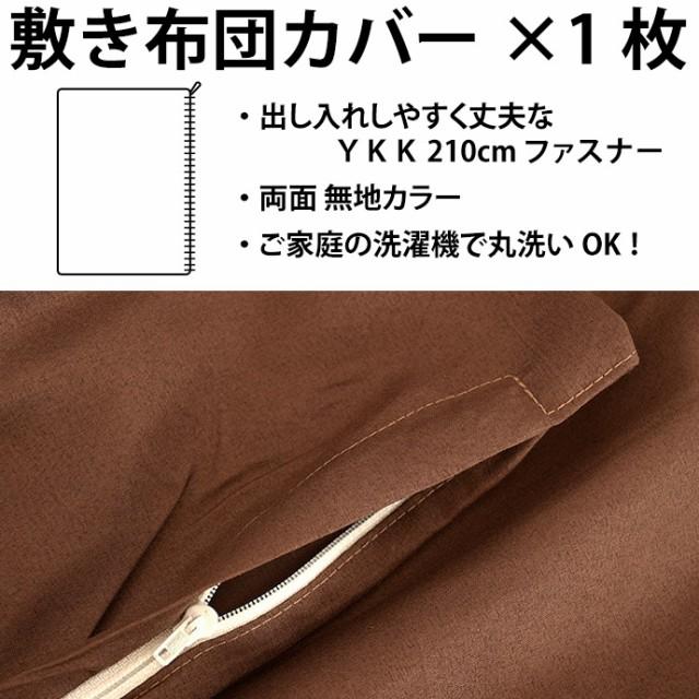 敷き布団カバー、YKK210cm全開ファスナー、両面無地