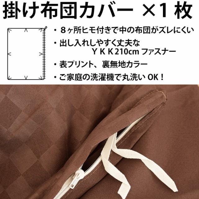 掛け布団カバー、8ヶ所ヒモ付き、YKK210cm全開ファスナー、表プリント裏無地