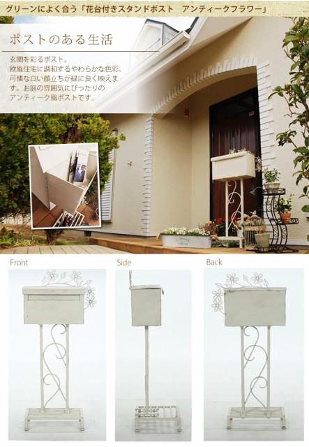 花台付きスタンドポスト アンティークフラワー