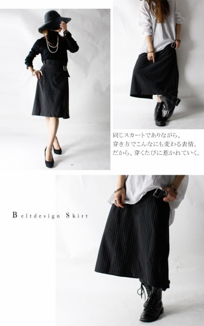 膝丈ストライプスカート