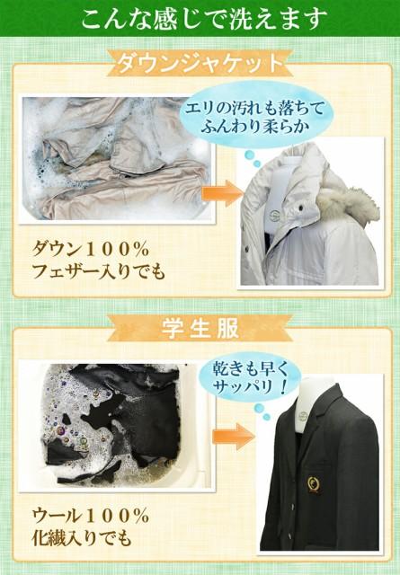 ダウン、学生服の洗濯