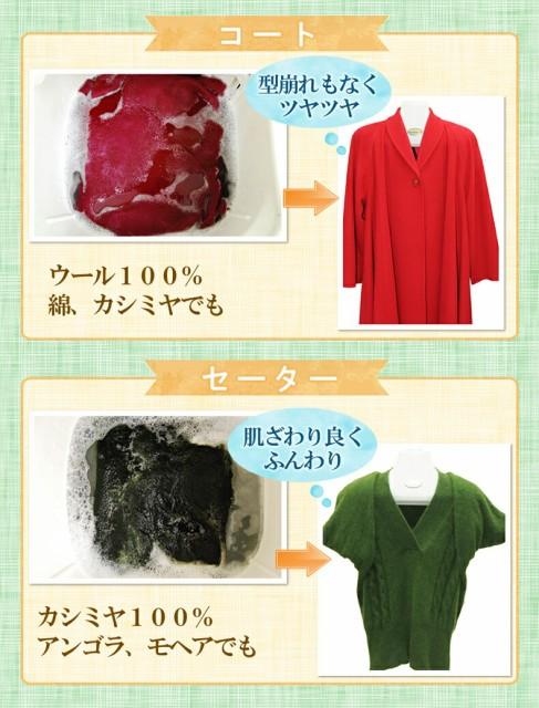 コート、セーターの洗濯