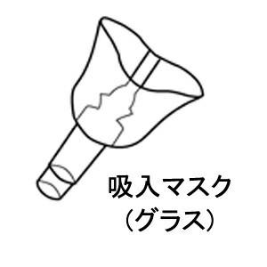 オムロン ネブライザ 専用 吸入マスク(ガラス) NE-U10-3