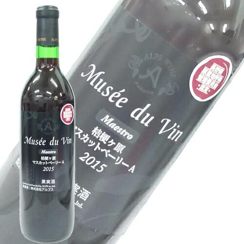 赤ワイン 辛口 アルプス  ミュゼドゥヴァン マエストロ 桔梗ヶ原マスカットベーリーA  720ml 日本 長野